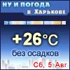Ну и погода в Харькове - Поминутный прогноз погоды